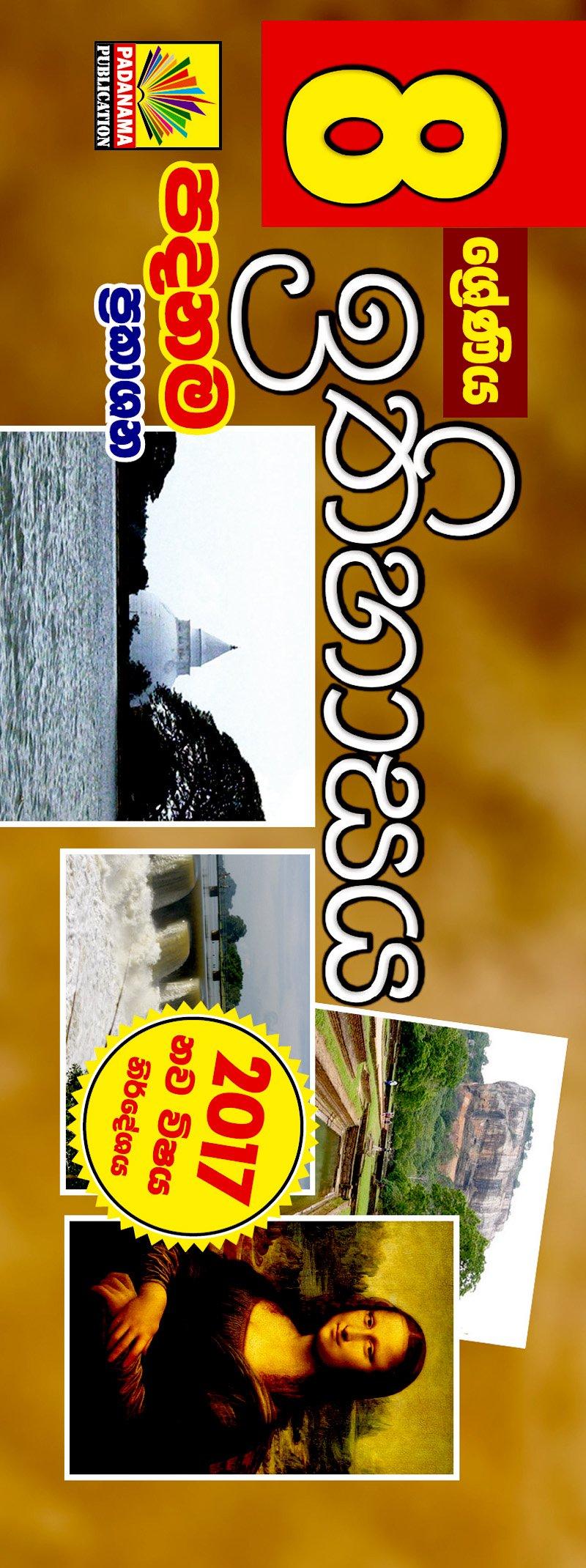 Padanama Publication - Online Book Store