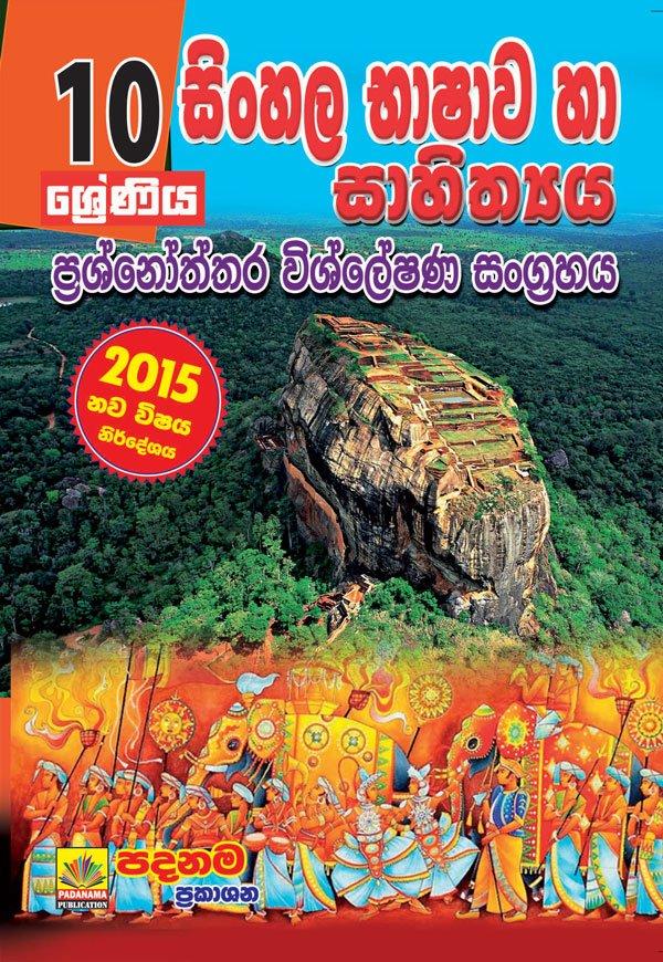 Sinhala literature