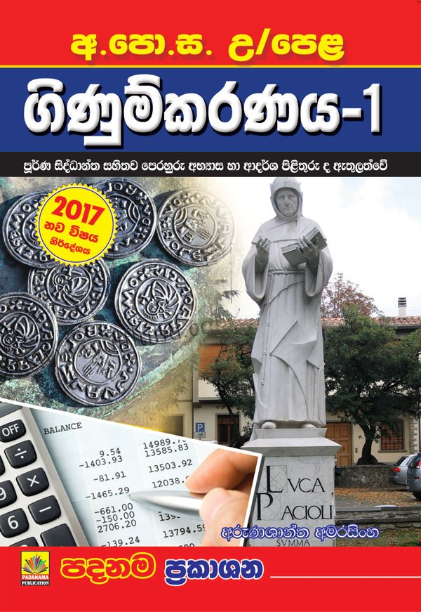 Accounting - 1