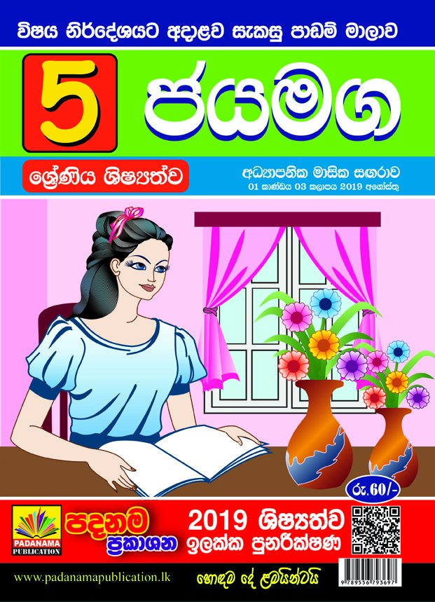 Jayamaga August Magazine