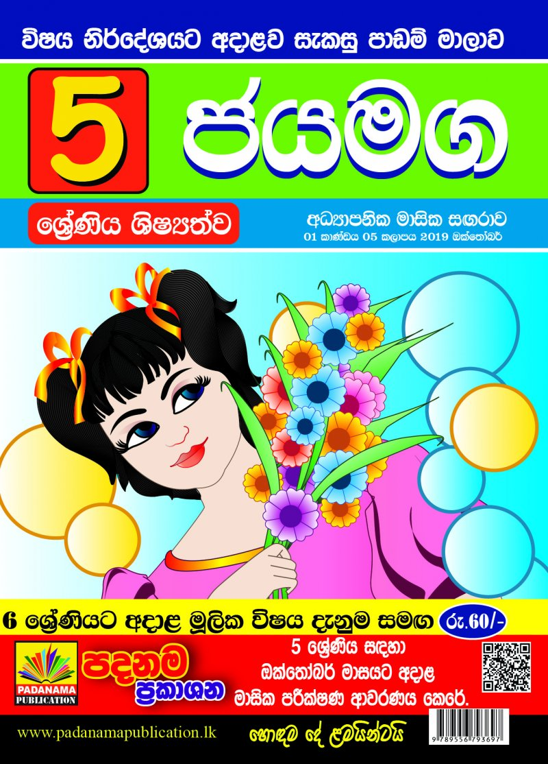 Padanama Publication