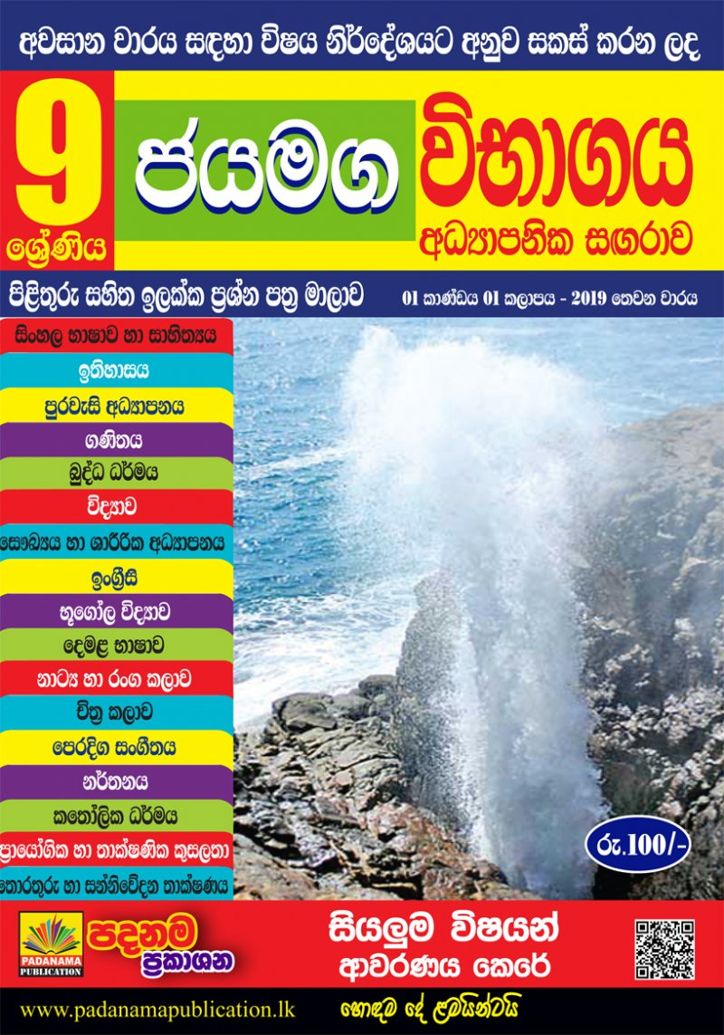 JAYAMAGA Educational Magazine