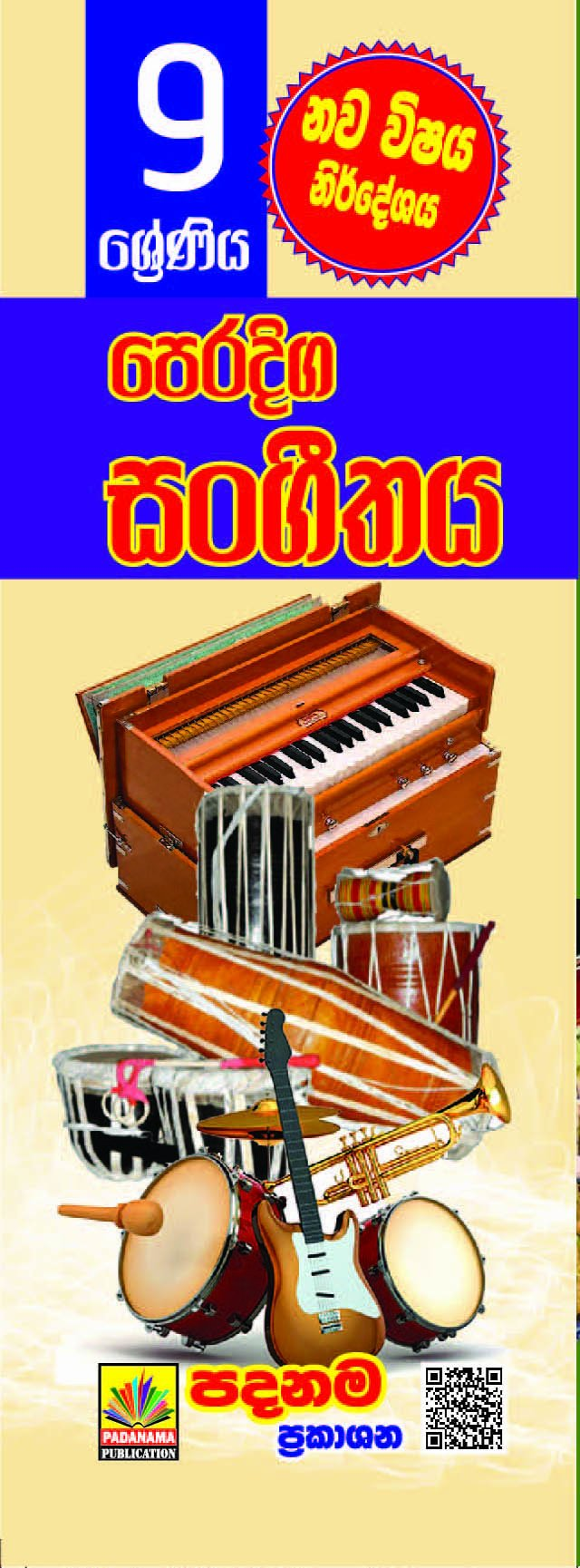 Eastern Music