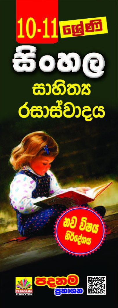 Sinhala Literaray Appreciation