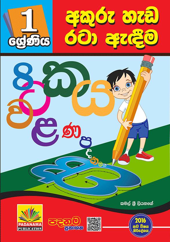 1-Sinhala