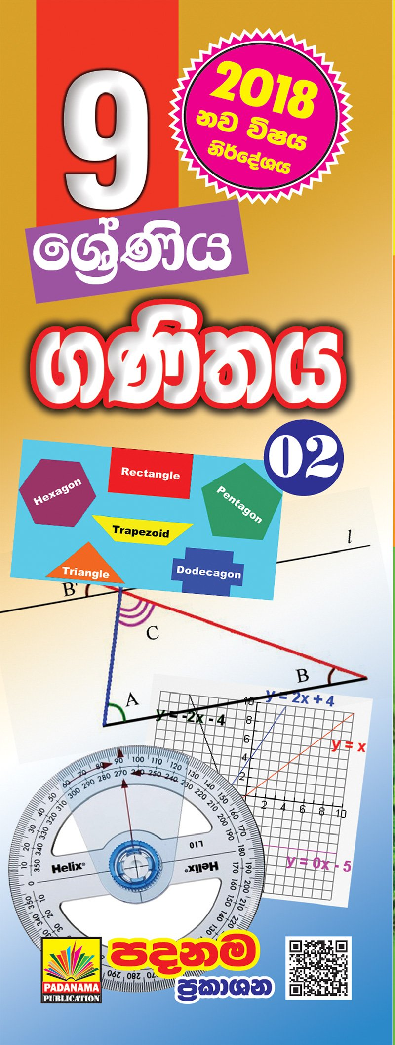 Mathematics - 2
