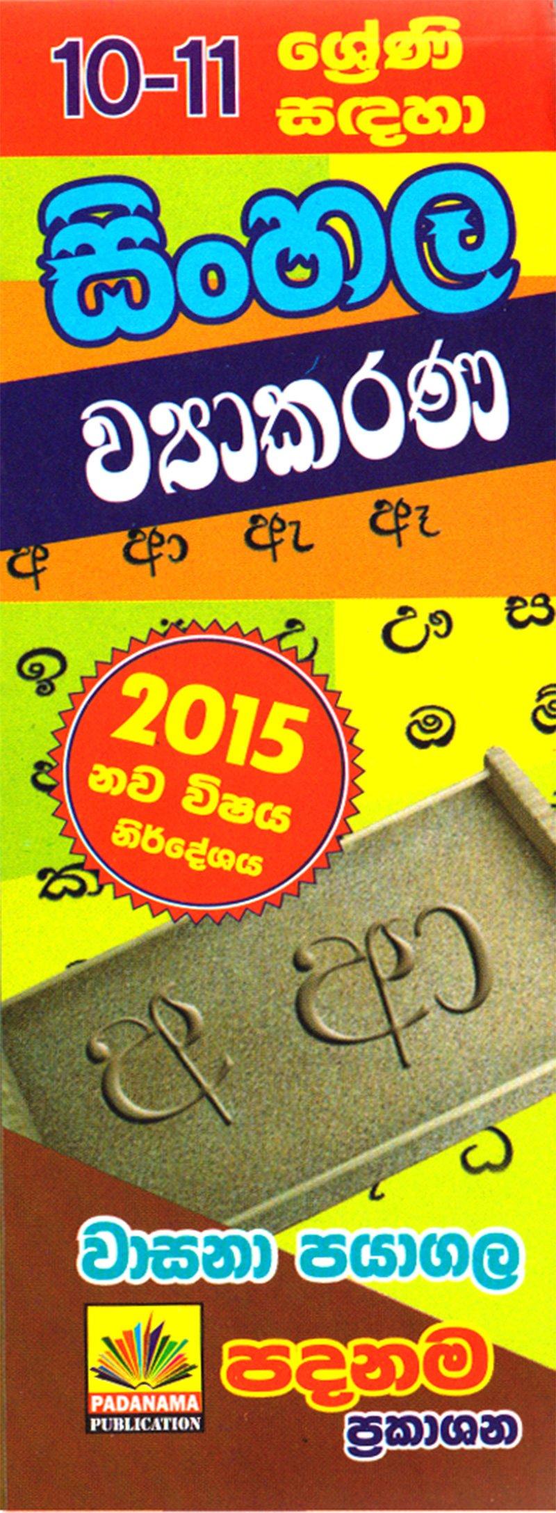 10 - 11 Sinhala grammar